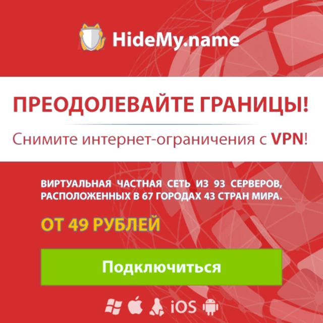 VPN от 49 рублей