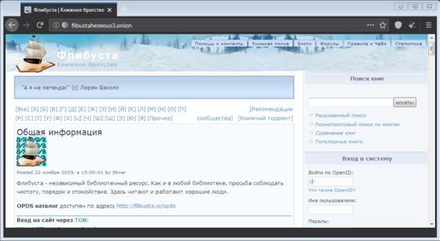 Что такое тор браузер флибуста браузер тор unable to find the proxy server hyrda
