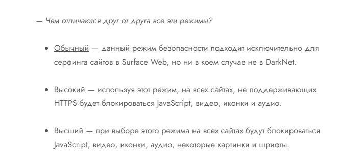 Включить javascript в тор браузере hydraruzxpnew4af ссылки магазины в тор браузере gidra