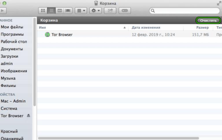 Очистка корзины на Mac OS