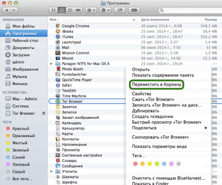 Список установленных приложений на Mac OS