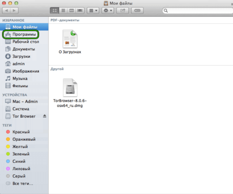 Мои файлы на Mac OS