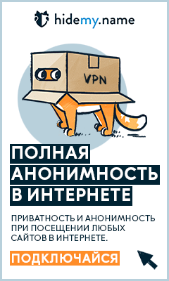 Безопасный VPN-сервис